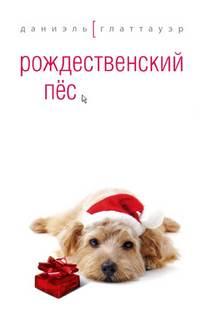 Глаттауэр Даниэль - Рождественский пес