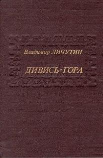 Личутин Владимир - Дивись-гора