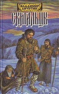 Личутин Владимир - Скитальцы (Дилогия)