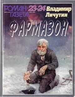 Личутин Владимир - Фармазон