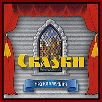 Сказки MP3 коллекция