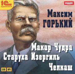 Горький Максим - Челкаш, Макар Чудра, Старуха Изергиль