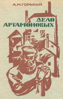 Горький Максим - Дело Артамоновых