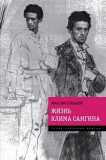 Горький Максим - Жизнь Клима Самгина (Сорок лет)