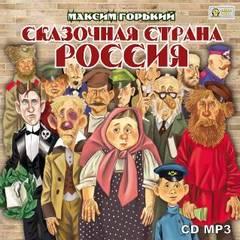 Горький Максим - Сказочная страна Россия
