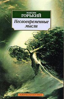 Горький Максим - Несвоевременные мысли. Заметки о революции и культуре 1917 ...