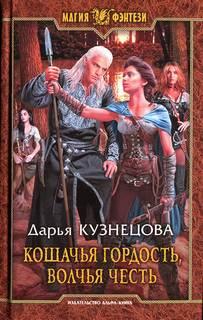 Кузнецова Дарья - Кошачья гордость, волчья честь