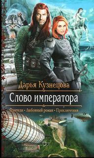 Кузнецова Дарья - Слово Императора