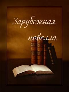 Зарубежная новелла (Сборник)