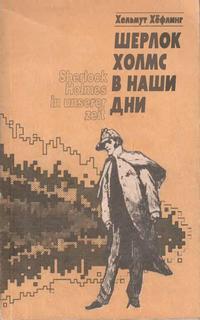 Хёфлинг Хельмут - Шерлок Холмс в наши дни