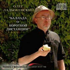 Ладыженский Олег, Олди Генри Лайон - Баллада о короткой дистанции