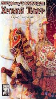 Бородин Сергей - Звёзды над Самаркандом 01. Хромой Тимур