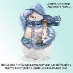 Дитрих Александр - Невидимка. Выпуск 1. Снеговики-невидимки и новогодняя елка