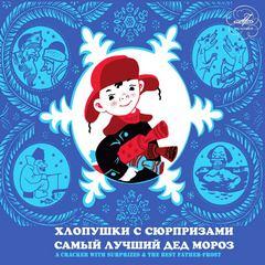 Дитрих Александр, Синявский Петр - Хлопушки с сюрпризами. Самый лучший Дед Мороз