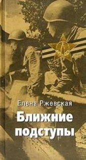 Ржевская Елена - Ближние подступы