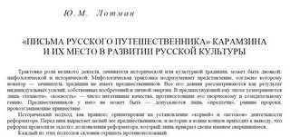 Лотман Юрий - Письма русского путешественника Карамзина и их место в развит ...