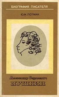 Лотман Юрий - Александр Сергеевич Пушкин