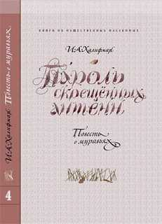 Халифман Иосиф - Муравьи