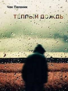 Паланик Чак - Тёплый дождь