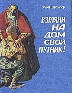 Штемлер Илья - Взгляни на дом свой, путник