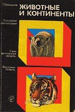 Уминьский Томас - Животные и континенты