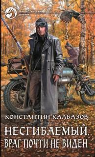 Калбазов Константин - Несгибаемый 02. Враг почти не виден