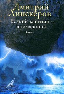 Липскеров Дмитрий - Всякий капитан - примадонна