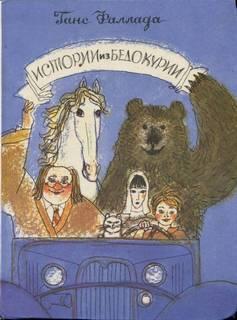Фаллада Ханс - Истории из Бедокурии