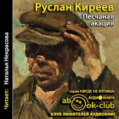 Киреев Руслан - Песчаная акация