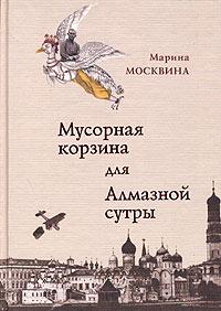 Москвина Марина - Мусорная корзина для Алмазной сутры