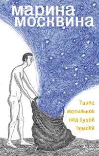 Москвина Марина - Танец мотыльков над сухой землей