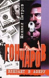 Петров Михаил - Приключения Гончарова 01. Гончаров влезает в аферу