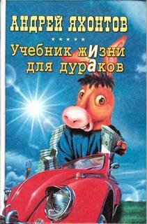 Яхонтов Андрей - Школа для дураков 01. Учебник Жизни для Дураков