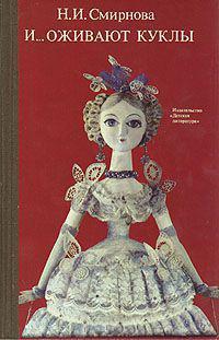 Смирнова Наталья - И... оживают куклы
