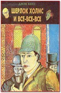 Кент Джек - Шерлок Холмс и все-все-все