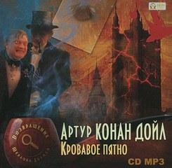 Дойл Артур Конан - Возвращение Шерлока Холмса. Кровавое пятно