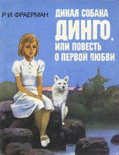 Фраерман Рувим - Дикая собака Динго, или Повесть о первой любви