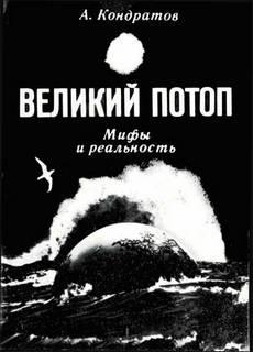 Кондратов Александр - Великий потоп. Мифы и реальность