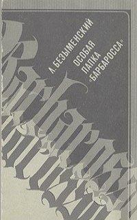 Безыменский Лев - Особая папка
