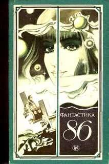 Фантастика 86 (Сборник)