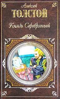 Толстой Алексей Константинович - Князь Серебряный
