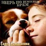 Катасонова Елена - Зверь по имени Брем