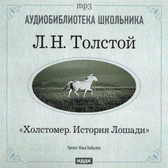 Толстой Лев - Холстомер. История лошади