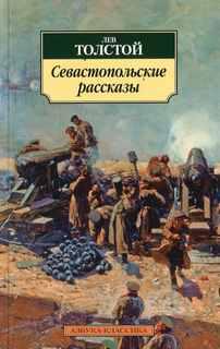 Толстой Лев - Севастопольские рассказы