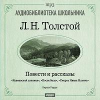 Толстой Лев - Кавказский пленник. После бала. Смерть Ивана Ильича