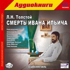 Толстой Лев - Смерть Ивана Ильича