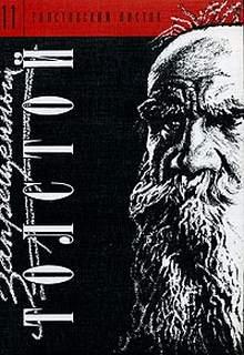 Толстой Лев - Сборник главных работ