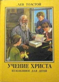 Толстой Лев - Учение Христа, изложенное для детей
