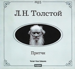 Толстой Лев - Притчи