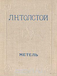 Толстой Лев - Метель